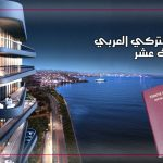 اسطنبول تستضيف النسخة الـ 13 من معرض العقارات التركي العربي