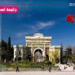 الدراسة في تركيا و ميزات الدراسة في اسطنبول