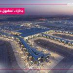 أكثر من 69 مليون مسافر استخدموا مطارات اسطنبول هذا العام