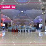 مطار اسطنبول الجديد دليلك السياحي الكامل هنا
