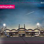 مطار صبيحة غوكتشن يحصل على جائزة مطار العام في2019