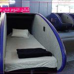 كبائن النوم تدخل الخدمة في عدة مطارات تركية