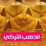 الذهب التركي سيتجاوز إنتاجه الرقم القياسي في 2020