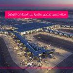 ستة ملايين شخص سافروا عبر المطارات التركية في آخر شهرين