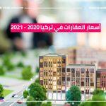 أسعار العقارات في تركيا 2020 – 2021