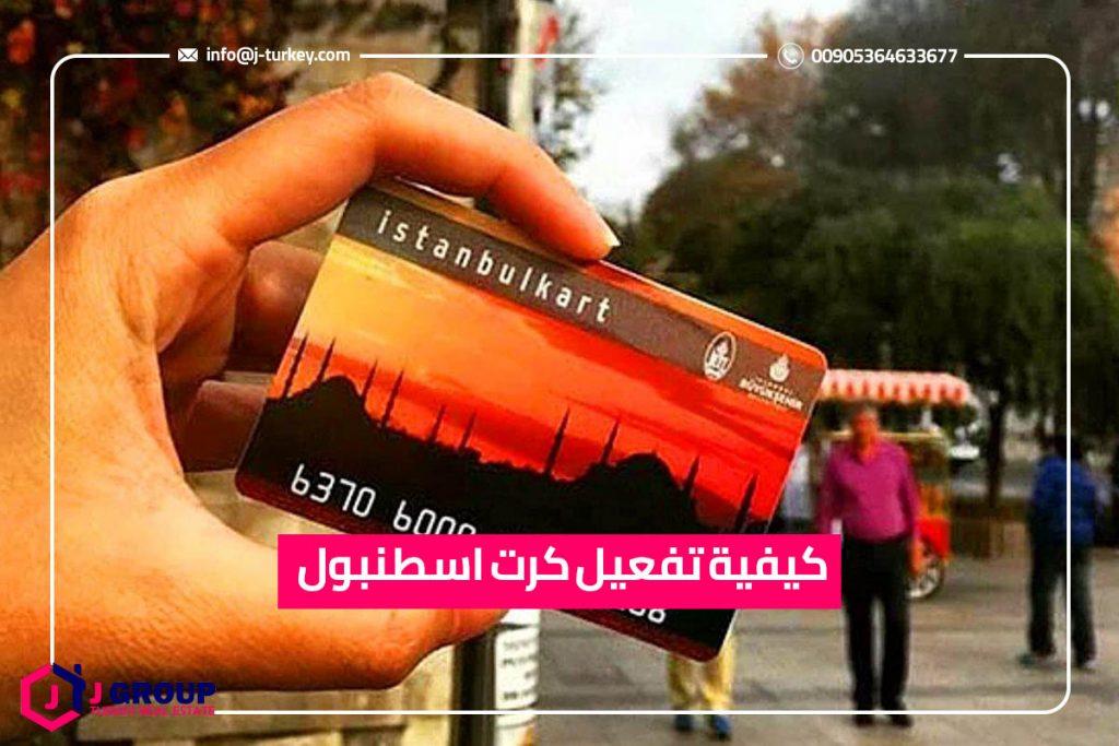 ربط كرت اسطنبول , طريقة ربط و تفعيل كرت اسطنبول كارد المواصلات