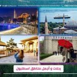رحلات في اسطنبول و رحلات في تركيا بحرية وبرية